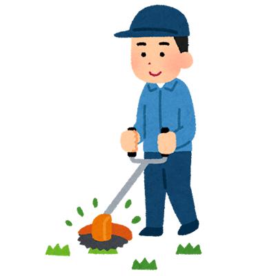 草刈り、お庭のお手入れ