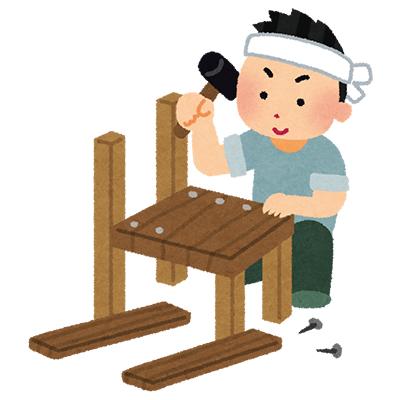 家具の組み立て、日曜大工